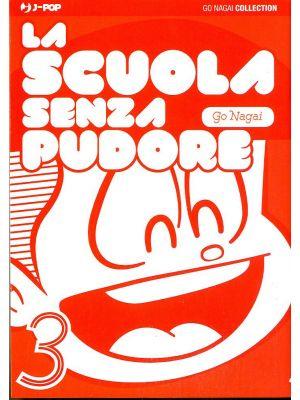 LA SCUOLA SENZA PUDORE 3